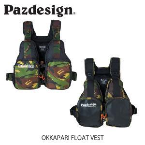 パズデザイン Pazdesign オカッパリフロートベスト OKKAPARI FLOAT VEST フローティングベスト ゲームベスト フィッシングベスト 釣り バス PBV-001 PBV001|hikyrm