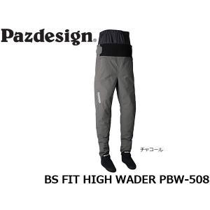 パズデザイン Pazdesign BSフィットハイウェーダー BS FIT HIGH WADER PBW-508 PBW508|hikyrm