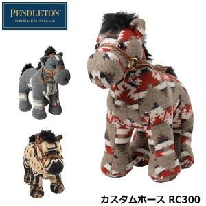 ペンドルトン PENDLETON カスタムホース RC300 ぬいぐるみ 馬 インテリア おしゃれ PEN19801657|hikyrm