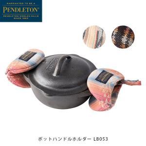ペンドルトン PENDLETON ポットハンドルホルダー LB053 鍋つかみ おしゃれ PEN19804271 国内正規品 hikyrm