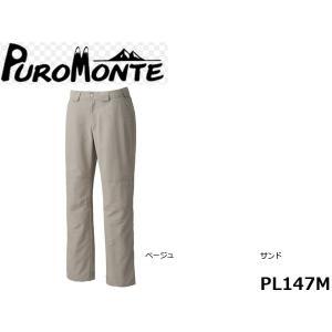 PUROMONTE プロモンテ メンズ パンツ リザーブパンツ 国内正規品 PL147M|hikyrm
