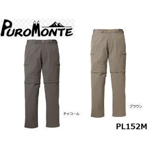 PUROMONTE プロモンテ メンズ パンツ ジップオフパンツ 国内正規品 PL152M|hikyrm