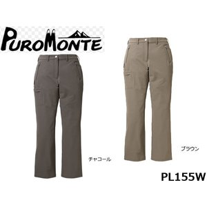 PUROMONTE プロモンテ レディース パンツ トレッキングパンツ 国内正規品 PL155W|hikyrm