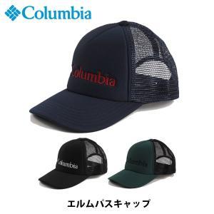 コロンビア Columbia メンズ レディース エルムパス キャップ 帽子 キャップ ハット メッシュキャップ UV対策 紫外線対策 PU5053 国内正規品 hikyrm