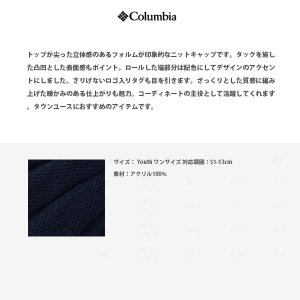 コロンビア Columbia キッズ ユース 帽子 ブルーベリーハーバージュニアニットキャップ ニット帽 ニットキャップ アウトドア キャンプ PU5446 国内正規品|hikyrm|02
