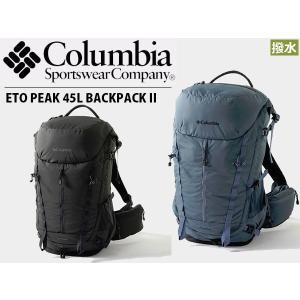 コロンビア リュック イーティーオーピーク45Lバックパック2 Eto Peak 45L Backpack II バックパック Columbia PU8173 国内正規品|hikyrm