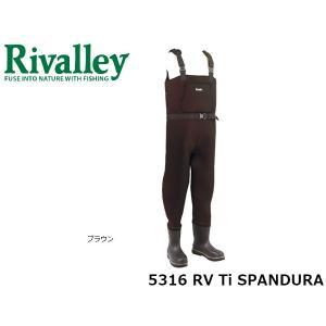リバレイ 5316 RV Tiスパンデュラ RIVALLEY RIV5316 hikyrm