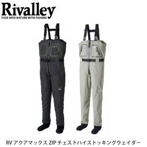 リバレイ RV アクアマックス ZIP チェストハイストッキングウェイダ− フロントオープンファスナー式 透湿防水加工 5318 釣り フィッシング RIVALLEY RIV5318 hikyrm