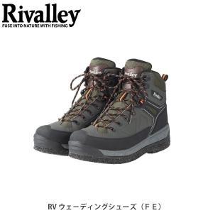 リバレイ RV ウェ-ディングシューズ(FE) フィッシングシューズ 5349 釣り フィッシング RIVALLEY RIV5349|hikyrm