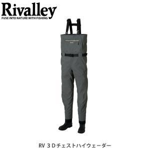 リバレイ RV 3Dチェストハイウェ-ダー 透湿防水加工 5353 釣り フィッシング RIVALLEY RIV5353 hikyrm