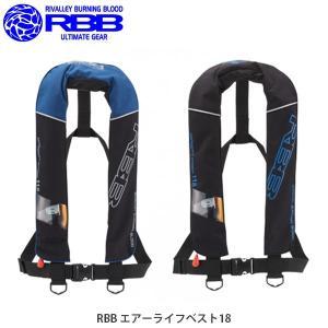 リバレイ RBB エアーライフベスト18 国土交通省型式承認品 8789 釣り フィッシング RIVALLEY RIV8789 hikyrm