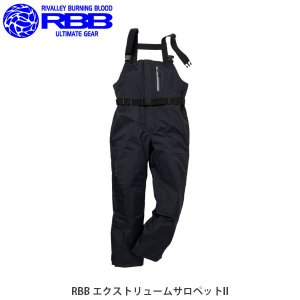 リバレイ RBB エクストリュームサロペットII 防水 フィッシングウェア 884401 釣り フィッシング RIVALLEY RIV884401 hikyrm