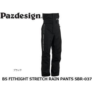 パズデザイン Pazdesign BSフィットハイSTレインパンツ BS FITHIGHT STRETCH RAIN PANTS SBR-037 SBR037|hikyrm