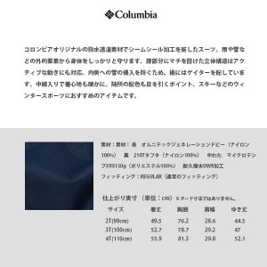 コロンビア Columbia キッズ ユース アウター バガ II スーツ 上着 スーツ 防水 防水透湿 アウトドア キャンプ カジュアル SC0223 国内正規品 hikyrm 02