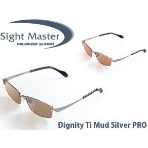 サイトマスター 偏光サングラス ディグニティTi マッドシルバーPRO プロカラーシリーズ ライトブラウン ライトグレー シルバーミラー Sight Master SIG775123252 hikyrm