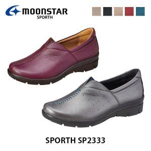 ムーンスター スポルス レディース コンフォートシューズ スリッポン 本革 シフォンリラックス 日本製 SP2333 ワイド設計 幅広4E 靴 MOONSTAR SPORTH SP2333|hikyrm