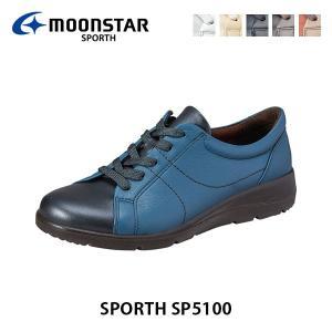 ムーンスター スポルス レディース コンフォートシューズ 本革 シフォンリラックス 日本製 SP5100 ワイド設計 4E 靴 撥水加工 MOONSTAR SPORTH SP5100|hikyrm