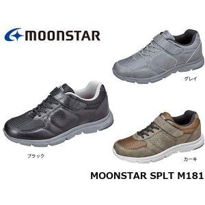 ムーンスター メンズ スニーカー ウォーキング シューズ SPLT M181 4E スポーツ トレーニング 男性 紳士靴 靴 月星 MOONSTAR SPLTM181 hikyrm