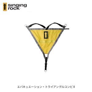 SINGING ROCK シンギングロック レスキューハーネス エバキュエーション・トライアングルコンビ II SR0706|hikyrm