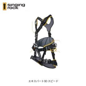 SINGING ROCK シンギングロック エキスパート3D スピード バックル SR0912|hikyrm