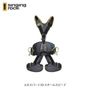 SINGING ROCK シンギングロック エキスパート3D スチールスピード SR0915|hikyrm