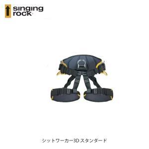 SINGING ROCK シンギングロック シットワーカー3D スタンダード バックル SR0932|hikyrm