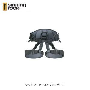 SINGING ROCK シンギングロック シットワーカー3D スタンダード バックル オールブラック SR0934|hikyrm