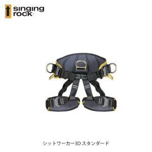 SINGING ROCK シンギングロック シットワーカー3D スチールスピード SR0936|hikyrm