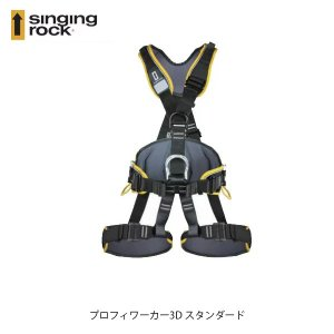 SINGING ROCK シンギングロック プロフィワーカー3D スタンダードバックル SR0945|hikyrm