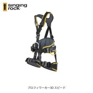 SINGING ROCK シンギングロック プロフィワーカー3D スピードバックル SR0946|hikyrm