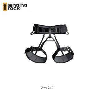 SINGING ROCK シンギングロック シットハーネス アーバンII  SR0977|hikyrm