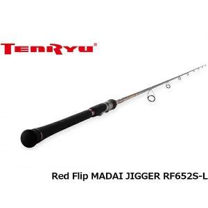 テンリュウ 天龍 ロッド 竿 オフショア レッドフリップ マダイジガー OFF SHORE Red Flip MADAI JIGGER RF652S-L 2ピース TENRYU TEN018393|hikyrm