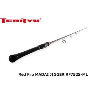 テンリュウ 天龍 ロッド 竿 オフショア レッドフリップ マダイジガー OFF SHORE Red Flip MADAI JIGGER RF752S-ML 2ピース TENRYU TEN018409|hikyrm