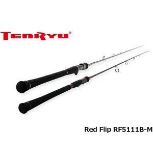 テンリュウ 天龍 ロッド 竿 オフショア レッドフリップ OFF SHORE Red Flip RF5111B-M 1ピース TENRYU TEN020419|hikyrm