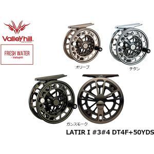 バレーヒル ラ・ティール I #3#4 DT4F+50YDS リール フライリール ラージアーバー Valleyhill FRESH WATER VAL02|hikyrm