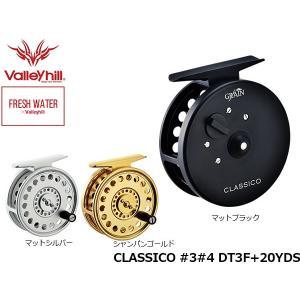 バレーヒル クラシコ CLASSICO #3#4 DT3F+20YDS リール フライリール マットブラック マットシルバー シャンパンゴールド Valleyhill FRESH WATER VAL05|hikyrm