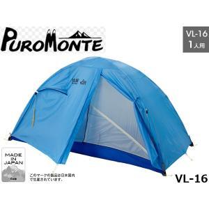 PUROMONTE プロモンテ 1人用 テントVL-16 1人用超軽量山岳テント 国内正規品 VL-16|hikyrm