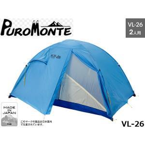 PUROMONTE プロモンテ 2人用 VL-26 2人用超軽量山岳テント 国内正規品 VL-26|hikyrm