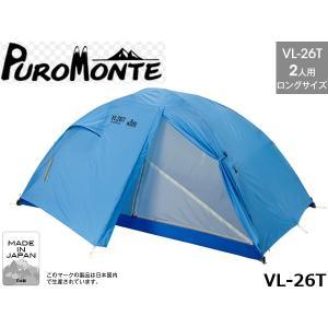 PUROMONTE プロモンテ 2人用 テント VL-26T 2人用ロングサイズ超軽量山岳テント 国内正規品 VL-26T|hikyrm