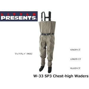 リトルプレゼンツ LITTLE PRESENTS スペシャルサイズ SP3 チェストハイウェーダー マッドグレイ(MDG) SP3 Chest-high Waders W-33 W33MDG|hikyrm