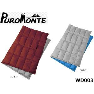 PUROMONTE プロモンテ リバーシブルダウンブランケット 国内正規品 WD003|hikyrm