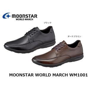 ムーンスター ワールドマーチ メンズ ビジネスシューズ WM1001 BIZ-LITE 軽量設計 3E 男性 紳士靴 靴 月星 MOONSTAR WORLD MARCH WM1001 hikyrm