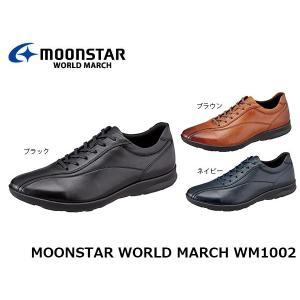 ムーンスター ワールドマーチ メンズ ビジネスシューズ WM1002 BIZ-LITE 軽量設計 3E 男性 紳士靴 靴 月星 MOONSTAR WORLD MARCH WM1002|hikyrm