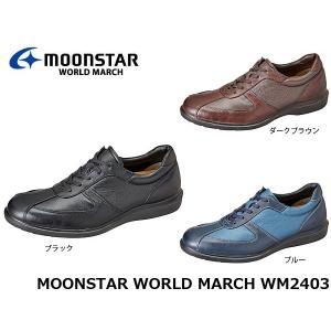 ムーンスター ワールドマーチ メンズ ウォーキングシューズ スニーカー シューズ WM2403 3E 男性 紳士靴 靴 月星 MOONSTAR WORLD MARCH WM2403 hikyrm