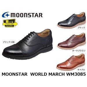ムーンスター ワールドマーチ シューズ メンズ 3E 超ライト級バネライト WM3085 48596483 48596486 48596489 48596481 MOONSTAR WORLD MARCH WM3085|hikyrm