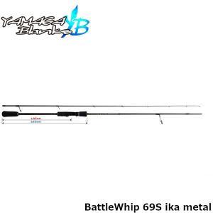 ヤマガブランクス YAMAGA Blanks ロッド スピニングモデル BattleWhip 69S ika metal バトルウィップ イカメタル69L-S YBS4560395514668|hikyrm