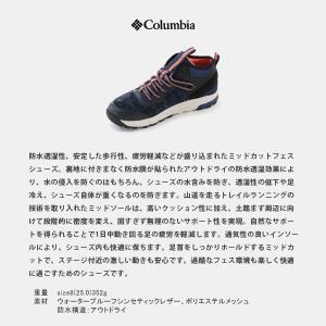 コロンビア Columbia メンズ レディース フェスシューズ ロックントレイナー2ミッド アウトドライ キャンプ スニーカー 軽量 防水 靴 YU0248 国内正規品|hikyrm|02