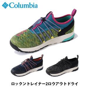 コロンビア Columbia メンズ レディース ロックントレイナー2ロウアウトドライ トレイル 防水 アウトドア キャンプ スニーカー シューズ 靴 YU0249 国内正規品 hikyrm