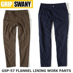 グリップスワニー FLANNEL LINING WORK PANTS フランネルライニングワークパンツ ロングパンツ キャンプ アウトドア GSP-57 YZ-GSP57 国内正規品|hikyrm