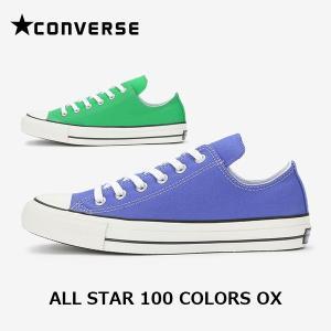 コンバース レディース シューズ スニーカー オールスター 100 カラーズ OX ALL STAR 100 COLORS OX ローカット 靴 CONVERSE Z-CON3286333|hikyrm